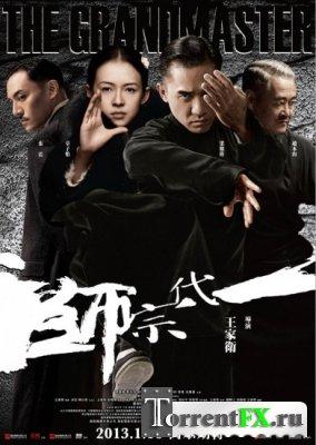 Великие мастера / Yi dai zong shi (2012) WEBRip | L1