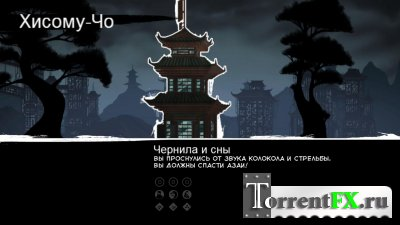 Mark of the Ninja [v 1.0.9467] (2012) PC