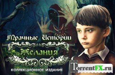 Мрачные истории: Желания. Коллекционное издание (2013) PC