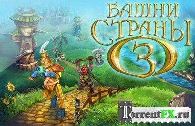 Башни страны Оз (2013) PC