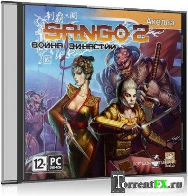 Sango 2: Война династий (2008) PC | Лицензия