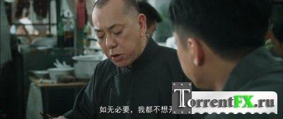 Ип Ман: Последняя схватка / Ip Man: The Final Fight (2013) HDTVRip