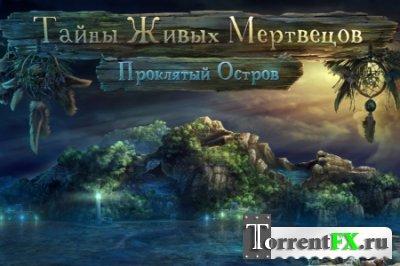Тайны живых мертвецов. Проклятый остров / Crused Island (2013) PC