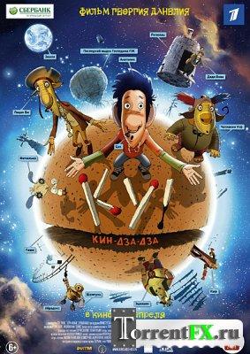 Ку! Кин-дза-дза (2013) CAMRip