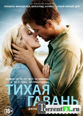 Тихая гавань / Safe Haven (2013) BDRip | Лицензия