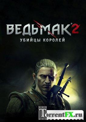 Ведьмак 2: Убийцы королей [v 3.3 + 13 DLC] (2011) PC