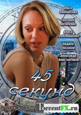 45 секунд (2013) HDTVRip 720p