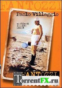 Фантоцци / Fantozzi (1975) DVDRip