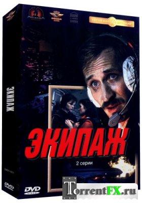 Экипаж (1979) DVDRip-AVC