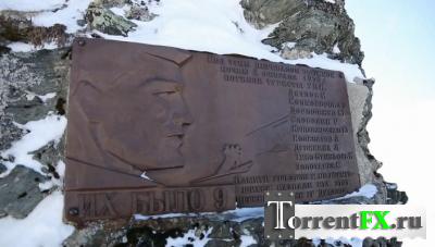 Перевал Дятлова. Отчислены по случаю смерти (2013) HDTVRip