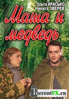 Маша и Медведь (2013) SATRip от Files-x