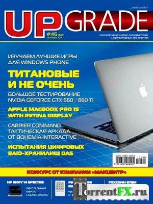 Upgrade №46 (ноябрь 2011)