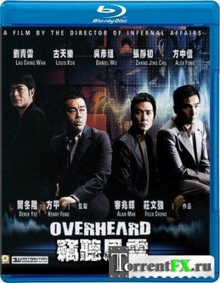 На прослушке / Overheard (2009) ВDRip-AVC