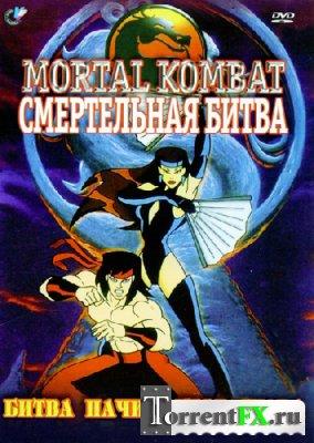 Смертельная битва: Защитники Земли (Империи) / Mortal Kombat: Defenders of the Realm (1995) DVDRip