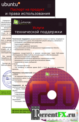Ubuntu OEM 12.10 [x86] [апрель] (2013) PC