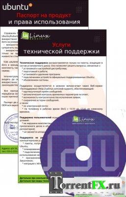 Xubuntu OEM 12.10 [x86] [апрель] (2013) PC