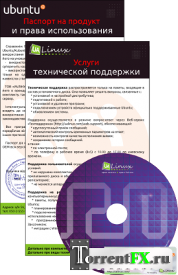 Kubuntu OEM 12.10 [x86] [апрель] (2013) PC