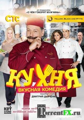 Кухня 2 сезон (2013) SATRip