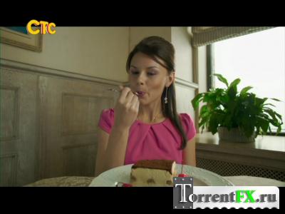Кухня 1 сезон (2012) DVB