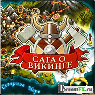 Сага о викинге / Viking Saga (2013) PC
