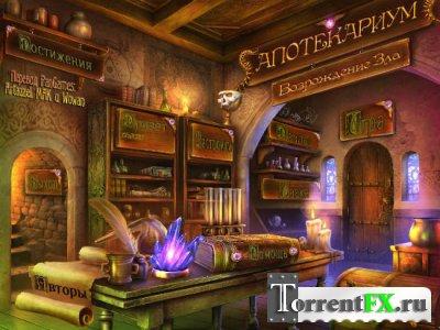 Апотекариум: Возрождение зла / Apothecarium: Renaissance of Evil CE (2013) PC