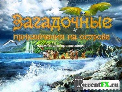 Загадочные приключения на острове (2012) PC