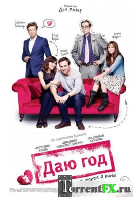 ��� ��� / I Give It a Year (2013) DVDRip-AVC