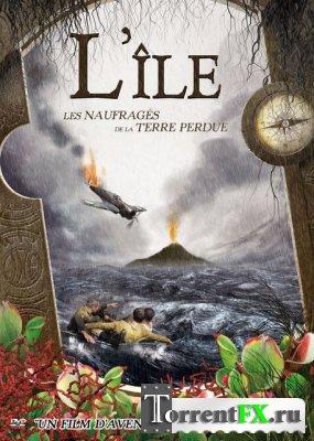 Затерянный остров / L'ile (2011) HDRip | P