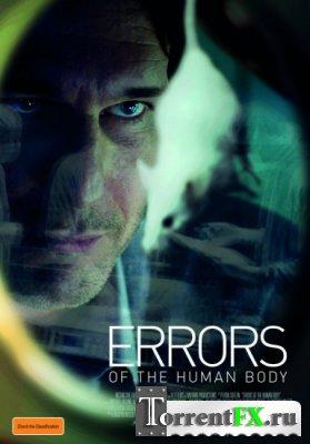 Ошибки человеческого тела / Errors of the Human Body (2012) WEB-DLRip