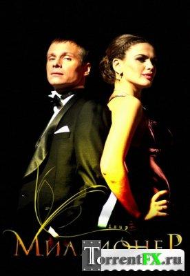 Миллионер (2012) WEB-DL 1080p
