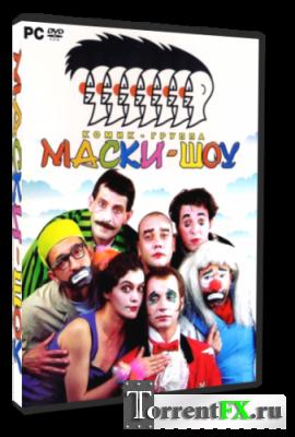 Маски-шоу (2005) PC