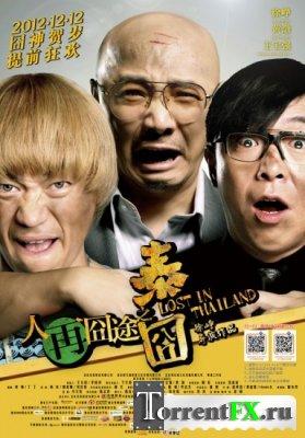 Приключения в Таиланде / Lost in Thailand (2012) HDRip | L1