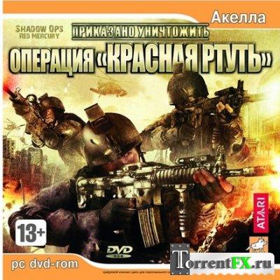 """Приказано уничтожить: Операция """"Красная ртуть"""" (2004) PC"""