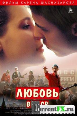 Любовь в СССР (2012) BDRip | Лицензия
