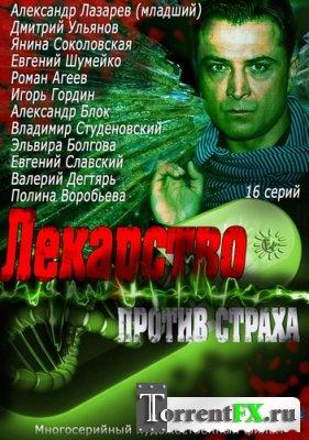 Лекарство против страха [01-06 из 16] (2013) SATRip