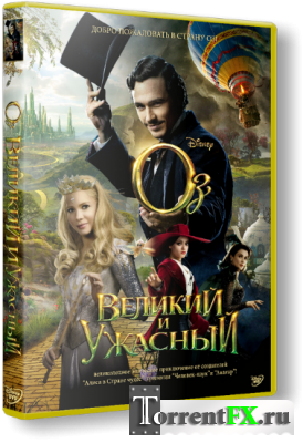 Оз: Великий и Ужасный / Oz the Great and Powerful (2013) HDRip | Чистый звук