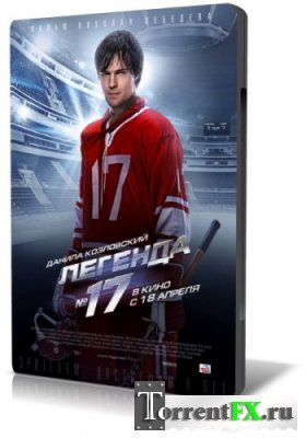 Легенда №17 (2013) BDRip
