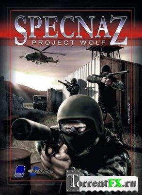 Спецназ: Проект Волк / Specnaz: Project Wolf (2007) PC