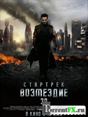 Стартрек: Возмездие / Star Trek Into Darkness (2013) TS