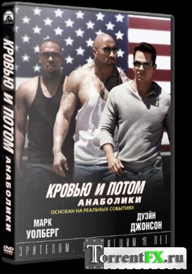 Кровью и потом: Анаболики / Pain & Gain (2013) TS