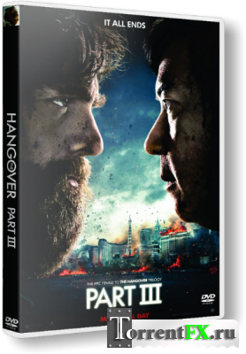 Мальчишник: Часть III / The Hangover Part III (2013) TS