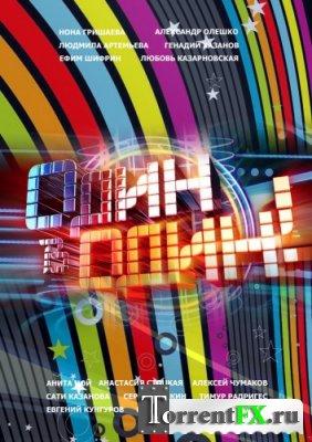 Один в один [01-13] (2013) HDTVRip