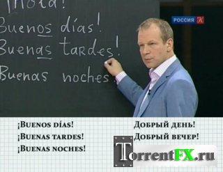 Полиглот. Испанский с нуля за 16 часов! [01-16 из 16] (2013) SATRip