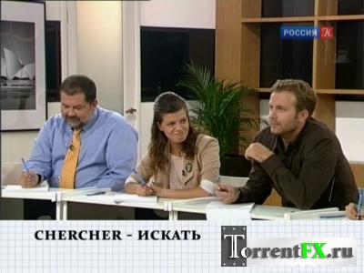 Полиглот. Французский с нуля за 16 часов! [01-16 из 16] (2012) SATRip