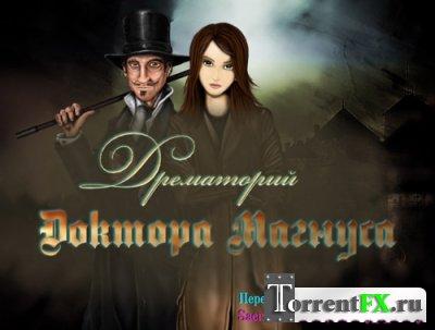Дрематорий доктора Магнуса (2012) PC