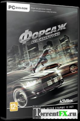 Форсаж: Схватка / Fast & Furious: Showdown (2013) PC
