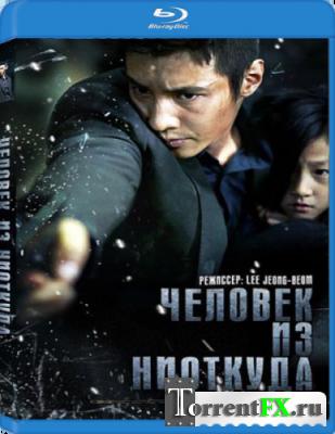 Человек из ниоткуда / The Man From Nowhere (2010) HDRip