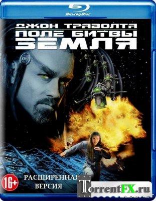 Поле битвы: Земля (2000) BDRip Расширенная версия / Extended Edition