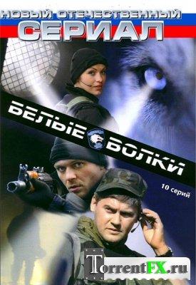 Белые волки [01х01-10 из 10] (2012) SatRip от Generalfilm