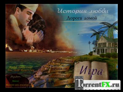 История любви. Дорога домой / Love Story 3: The Way Home (2013) РС